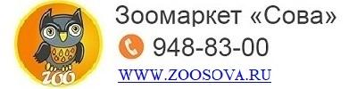Зоомаркета СОВА