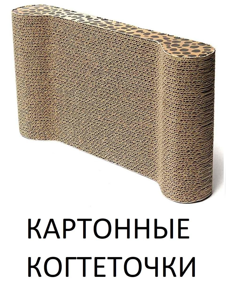 КАРТОННЫЕ КОГТЕТОЧКИ