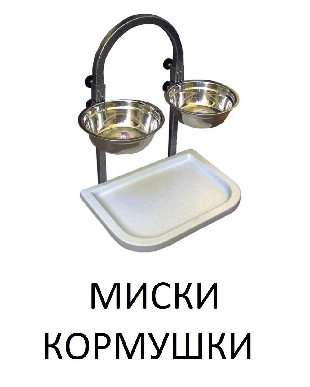 МИСКИ КОРМУШКИ
