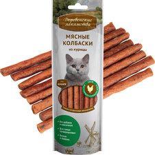 Деревенские лакомства для кошек Мясные колбаски из курицы 8шт*45г