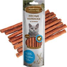 Деревенские лакомства для кошек Мясные колбаски из ягненка 8шт*45г