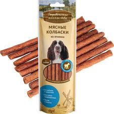Деревенские лакомства для собак Мясные колбаски из ягненка 7шт*45г