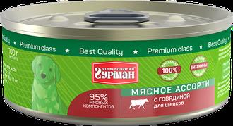 Четвероногий Гурман консервы для щенков Мясное ассорти с Говядиной