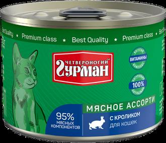 Четвероногий Гурман консервы для кошек Мясное ассорти с Кроликом 190г