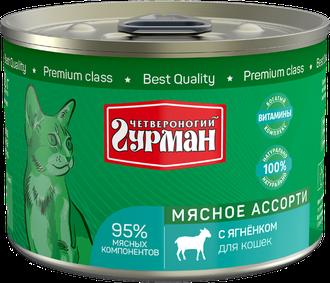 Четвероногий Гурман консервы для кошек Мясное ассорти с Ягненком 190г