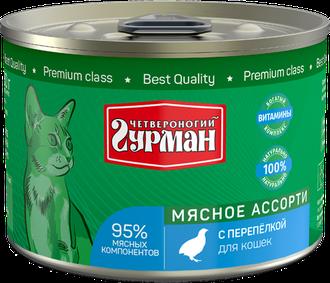 Четвероногий Гурман консервы для кошек Мясное ассорти с Перепелкой 190г