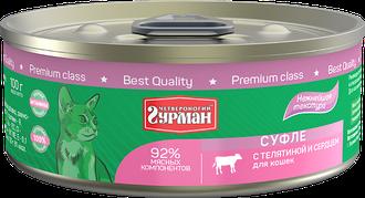 Четвероногий Гурман консервы для кошек Суфле с Телятиной и сердцем 100г