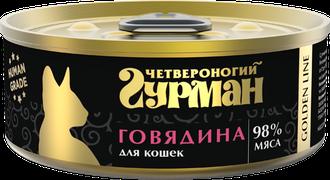 Четвероногий Гурман Golden консервы для кошек Говядина 100г