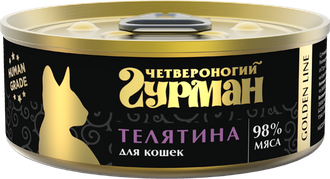 Четвероногий Гурман Golden консервы для кошек Телятина 100г