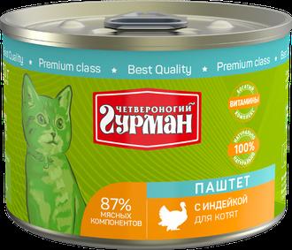Четвероногий Гурман консервы для котят паштет с Индейкой 190г