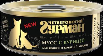 Четвероногий Гурман Golden консервы для кошек и котят Мусс сливочный с курицей 100г