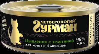 Четвероногий Гурман Golden консервы для котят Цыпленок с телятиной в желе 100г