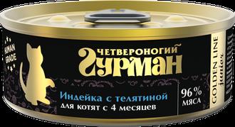 Четвероногий Гурман Golden консервы для котят Индейка с телятиной в желе 100г
