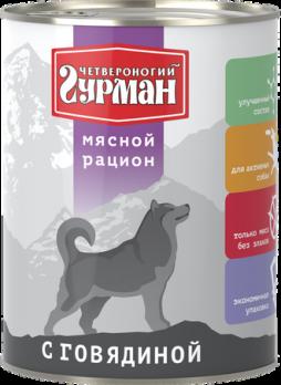 Четвероногий Гурман консервы для собак Мясной рацион с Говядиной 850г