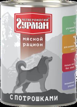 Четвероногий Гурман консервы для собак Мясной рацион с Потрошками 850г