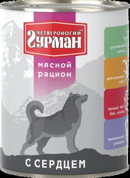 Четвероногий Гурман консервы для собак Мясной рацион с Сердцем 850г