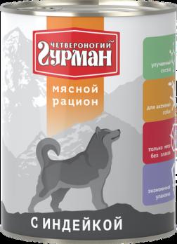 Четвероногий Гурман консервы для собак Мясной рацион с Индейкой 850г