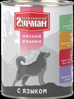 Четвероногий Гурман консервы для собак Мясной рацион с Языком 850г
