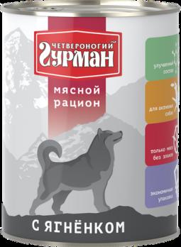 Четвероногий Гурман консервы для собак Мясной рацион с Ягненком 850г