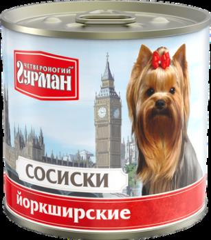 Четвероногий Гурман консервы для собак Сосиски Йоркширские 240г