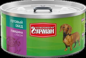 Четвероногий Гурман консервы для собак Готовый обед Говядина с рисом 325г