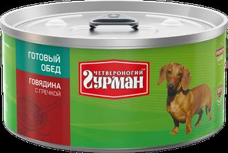 Четвероногий Гурман консервы для собак Готовый обед Говядина с гречкой 325г