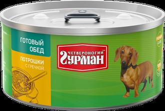 Четвероногий Гурман консервы для собак Готовый обед Потрошки с гречкой 325г