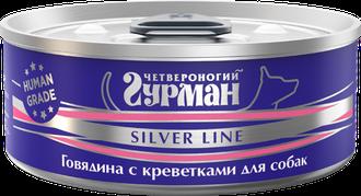 Четвероногий Гурман Silver консервы для собак Говядина с креветками в желе 100г