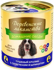 Деревенские лакомства консервы для собак Домашние обеды Тушеный кролик с сердечками и шпинатом 240г