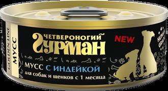 Четвероногий Гурман Golden консервы для собак и щенков Мусс сливочный с индейкой 100г