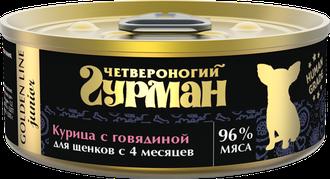 Четвероногий Гурман Golden консервы для щенков Курица с говядиной в желе 100г