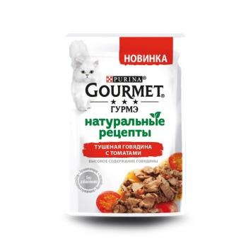 GOURMET Натуральные Рецепты консервы для кошек, тушеная говядина с томатами 75г