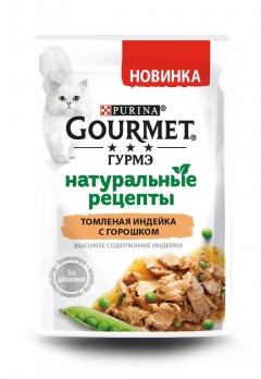 GOURMET Натуральные Рецепты консервы для кошек томленая индейка с горошком 75г