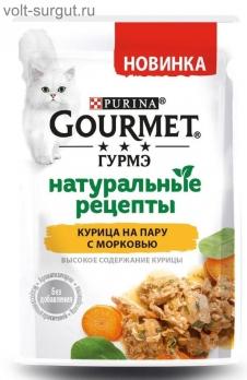 GOURMET Натуральные Рецепты, консервы для кошек, курица на пару с морковью 75 г