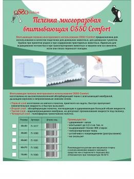 OSSO Comfrt Пеленка д/собак многоразовая впитывающая (60*70 см)