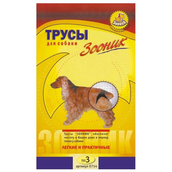 Зооник Трусы гигиенические для собак №3 (0714)