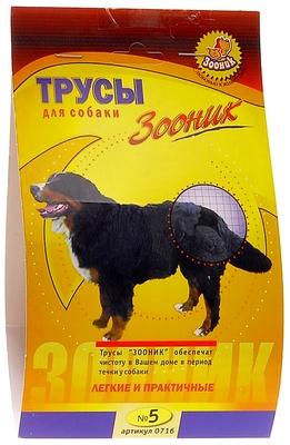 Зооник Трусы гигиенические для собак №5  (0716)