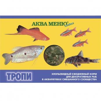 Аква МЕНЮ ТРОПИ для декоративных рыб 11г