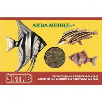 Аква МЕНЮ ЭКТИВ для крупных и активных рыб 11г