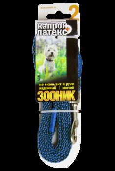 Зооник Поводок капроновый с двойной латексной нитью 2м* 15мм, синий 11442-3