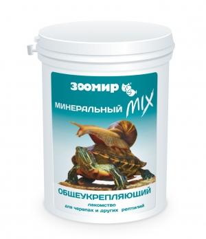 Зоомир Минеральный MIX общеукрепляющий Лакомство д/черепах и других рептилий 150г