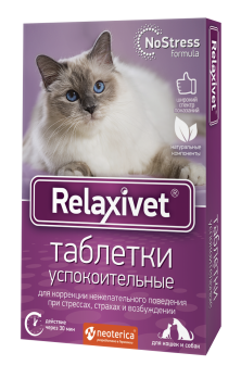 Relaxivet Таблетки успокоительные 10таб
