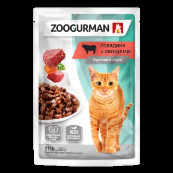 Зоогурман пауч для кошек кусочки в соусе Говядина с овощами 85г